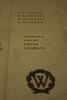 Auckland War Memorial Museum, World War 1 Hall of Memories Panel Vosper, J.H. - Vilipate (photo J Halpin 2010) - No known copyright restrictions