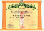 Greek Commemorative Medal of the Campaign 1940-1941 certificate, awarded by the Greek Government - This image may be subject to copyright
