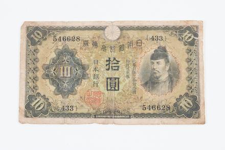 banknote W2493.2