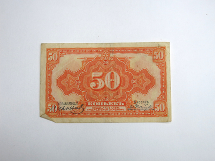 banknote 2015.x.567