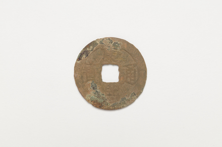 coin, 2014.51.22, © Auckland Museum CC BY