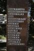 World War 1 Name panel, Newmarket War Memorial, Newmarket, Auckland (photo John Halpin, 28 May 2011) - CC BY John Halpin