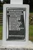 Detail, Roll of Honour, Matihetihe School War Memorial, Matihetihe, Mitimiti, Hokianga (photo J. Halpin November 2011) - This image may be subject to copyright