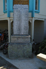 Detail, plinth, Roll of Honour, granite tablet, Devonport Primary School (photo J. Halpin 2012) - No known copyright restrictions